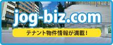 札幌のテナント情報満載!jog-biz.com