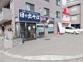 テナント・居抜店舗,札幌市東区北12条東