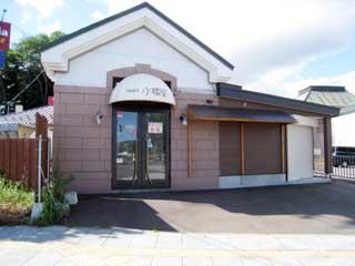 テナント・店舗,小樽市住吉町1番1号