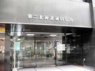 テナント・居抜店舗,札幌市中央区北5条西