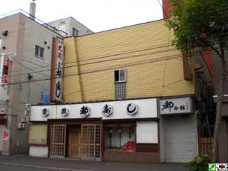 テナント・居抜店舗,札幌市北区北24条西