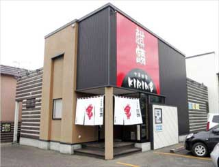 テナント・店舗,札幌市北区篠路2条1丁目2番5号