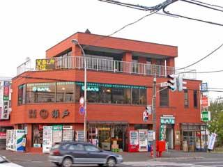 テナント・店舗,札幌市東区北8条東12丁目1番1号