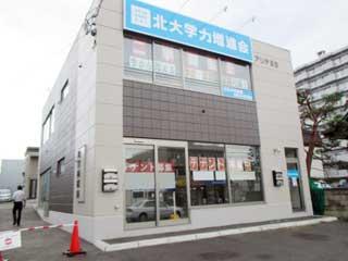 テナント・オフィス,札幌市白石区本通2丁目南4番