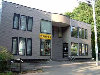 テナント・店舗,札幌市厚別区大谷地東2丁目1番59号