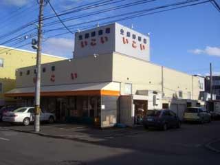 テナント・店舗,札幌市豊平区月寒東3条7丁目2番1号