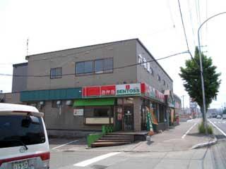 テナント・店舗,札幌市南区川沿11条1丁目2番1号