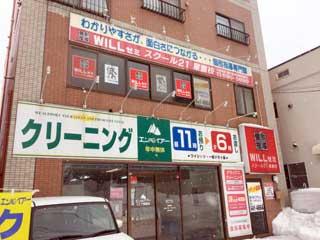 テナント・オフィス,札幌市手稲区星置1条3丁目4番7号