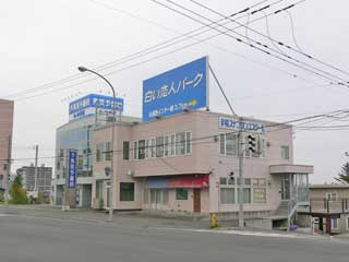 テナント・居抜店舗,札幌市手稲区富丘2条