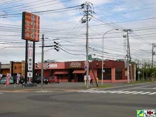 テナント・店舗,札幌市清田区平岡7条1丁目1番